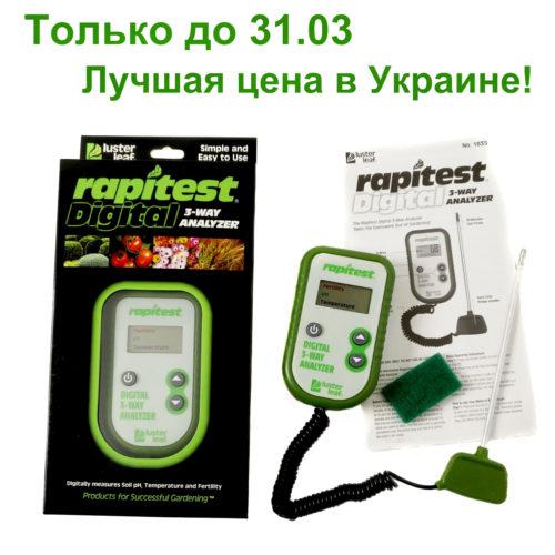Rapitest 1835 pH-метр фертометр термометр для почвы
