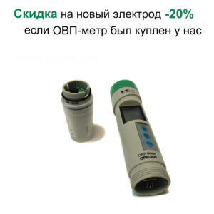 Сменный электрод для ОВП-метра ORP-200