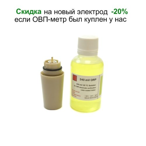 Электрод к ОВП-метру ORP-169E