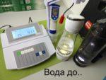 Вода до использования портативного генератора водорода (hydrogen water bottle)